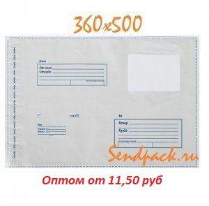 Почтовый пакет 360х500мм